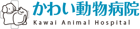 埼玉県川口市にある【かわい動物病院ホームページ】